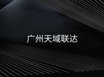 广州天域联达